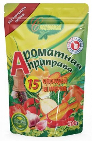 "Приправа ""Ароматная 15 овощей и трав"" 200гр"