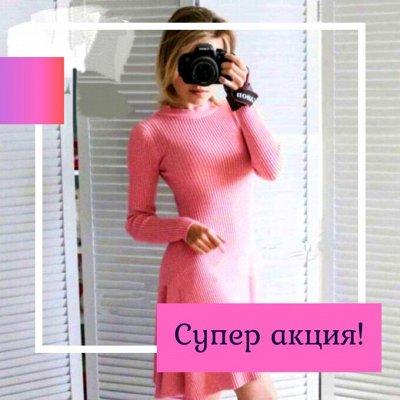 ⭐*Яркие костюмы*Пуховики*Джинсы*По сниженным ценам⭐ — Супер Акция — Одежда