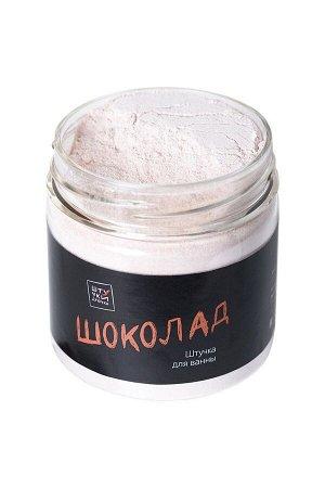 Молочная расслабляющая ванна с перламутром и ароматом шоколада (80 г)