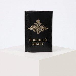 Обложка для военного билета, цвет чёрный