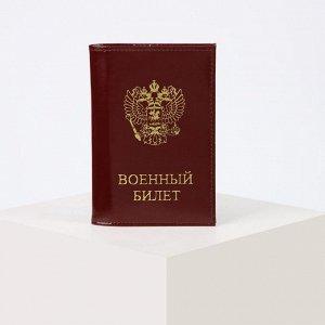 Обложка для военного билета, цвет бордовый гладкий