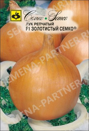 ТМ Семко Лук репчатый Золотистый Семко F1 ®