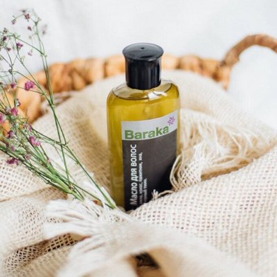Уральское мыло, бомбочки для ванн, духи-стики! — Baraka кокосовые масла, черный тмин, розовая вода, бальзамы — Для тела
