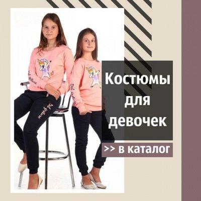 Любимый Итос+ обновляет кoллeкции! — Костюмы для девочек — Для девочек