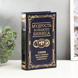 "Сейф-книга дерево кожзам ""Мудрость большого бизнеса"" тиснение 21х13х5 см"