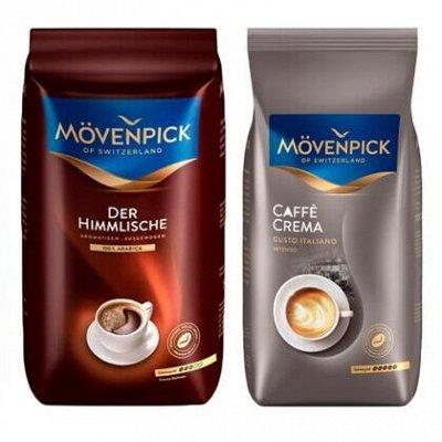 Самая вкусная закупка!** Чай, Кофе и Сладости!  — Кофе в зернах! — Кофе в зернах
