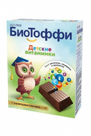 Биотоффи Детские Витаминки Шоколадный Батончик 5Г №10 (Бад)