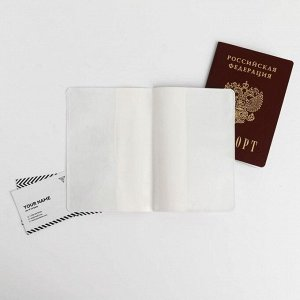 """Голографичная паспортная обложка """"Мечтай"""""""