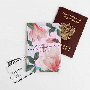 """Голографичная паспортная обложка """"Совершенна"""""""