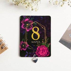 Магнит «8 Марта»