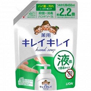 """Жидкое мыло для рук """"KireiKirei"""" с антибактериальным эффектом с маслом розмарина для всей семьи с фруктово-цитрусовым ароматом  (мягкая упаковка с крышкой) 450 мл / 16"""