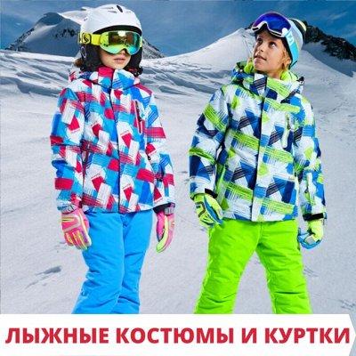 Большая Распродажа одежды и обуви *В наличии* — Детские лыжные костюмы и куртки — Унисекс