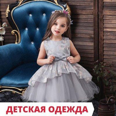 Большая Распродажа одежды и обуви *В наличии* — Детская одежда — Одежда