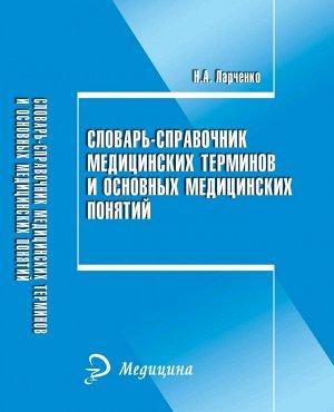Словарь-справочник медиц.терминов и основ.понятий