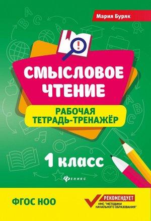 Смысловое чтение:рабочая тетрадь-тренажер:1 кл.дп