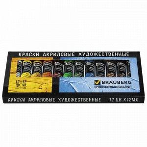 Краски акриловые художественные BRAUBERG ART CLASSIC, НАБОР 12 цветов по 12 мл, в тубах, 191122