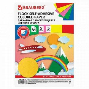 Цветная бумага А4 БАРХАТНАЯ САМОКЛЕЯЩАЯСЯ, 5 листов 5 цветов, 110 г/м2, BRAUBERG, 124727