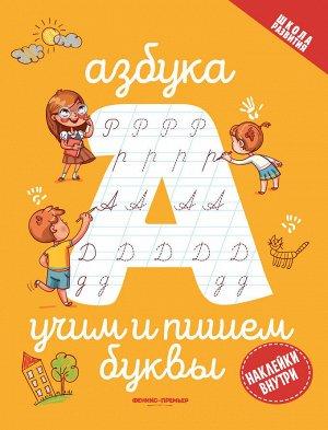 Азбука:учим и пишем буквы дп
