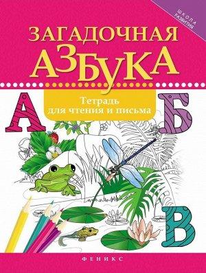 Загадочная азбука:тетрадь для чтения и письма дп