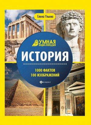 История: энциклопедия