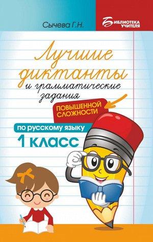 Лучшие диктанты и грам.задания по русскому языку повышен.сложности: 1 класс