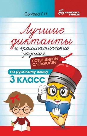Лучшие диктанты и грам.задания по русскому языку повышен.сложности: 3 класс