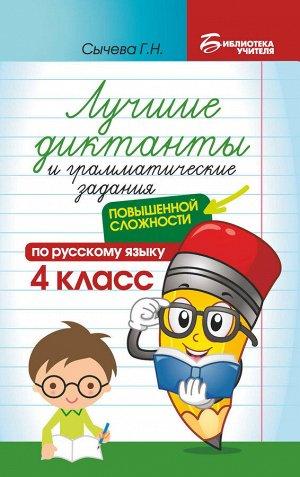 Лучшие диктанты и грам.задания по русскому языку повышен.сложности: 4 класс