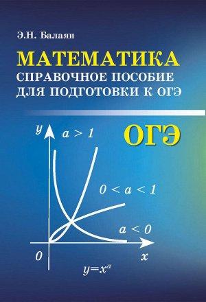 Математика:справоч.пособие для подгот.к ОГЭ