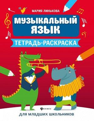 Музыкальный язык:тетрадь-раскраска для млад.шк