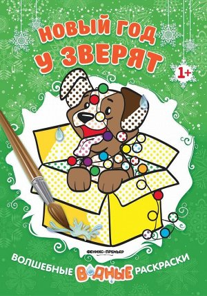 Новый год у зверят 1+: книжка-раскраска