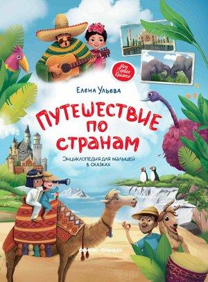Путешествие по странам:энц.для малышей в сказках дп