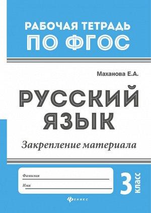 Русский язык:закрепление материала: 3 класс