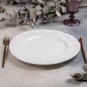 Тарелка Cosy & Trendy Feston/Patine, d=26 см