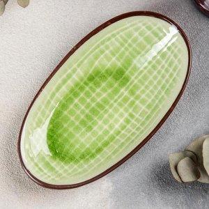 Блюдо сервировочное «Таллула», 15?8,5?3 см