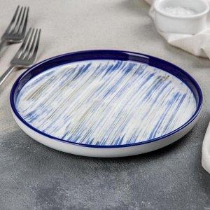 Тарелка десертная «Бриз», 20?2,3 см