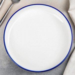 Тарелка обеденная «Бриз», 20,5?3,5 см
