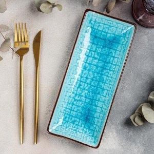 Блюдо прямоугольное «Таллула», 23,5?10?3 см, цвет голубой