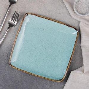 Тарелка квадратная «Аквамарин», 20?2 см