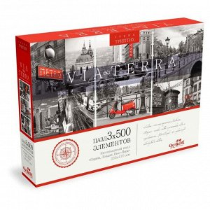 Пазл триптих 3х500 элементов «Париж, Лондон, Нью-Йорк»