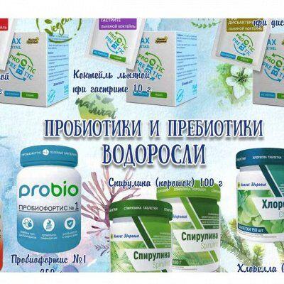 •Сибирские органические продукты • Новинки от 10 мая! — Пробиотики — Пищевые добавки