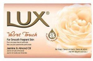 Туалетное мыло LUX Бархатное прикосновение 80гр. (кремовое)