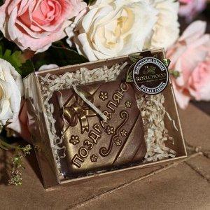 Шоколадная фигурка, Поздравляю, 80 г