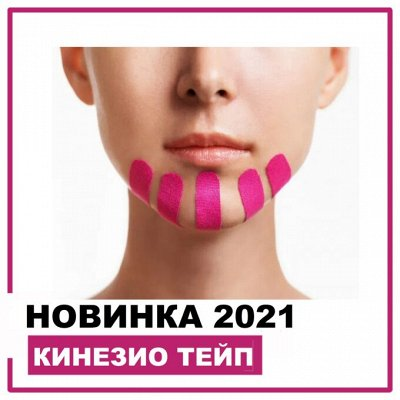 💯Хиты корейской косметики-пирамидки+ подарочные наборы! — Тейпы для тела-новинка 2021! — Антивозрастной уход