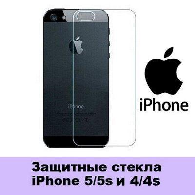 GSM-Shop. Защитные стёкла и аксессуары — Защитные стекла iPhone 4/5/5S — Для телефонов