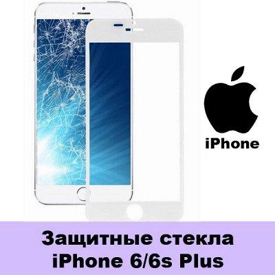 GSM-Shop. Защитные стёкла и аксессуары — Защитные стекла iPhone 6/6S Plus — Для телефонов