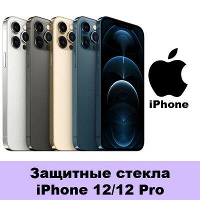 GSM-Shop. Защитные стёкла и аксессуары — Защитные стекла iPhone 12/12 Pro — Для телефонов