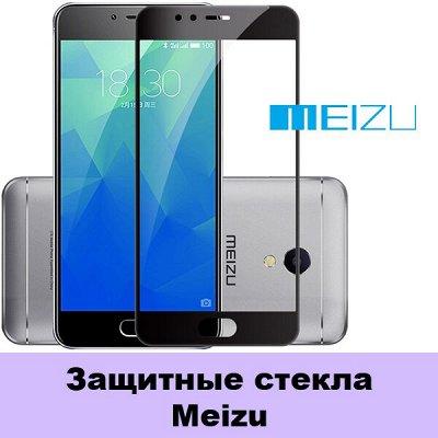 GSM-Shop. Защитные стёкла и аксессуары — Защитные стекла Meizu — Для телефонов