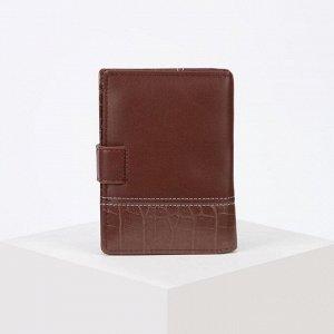 Обложка для автодокументов и паспорта, отдел для купюр, цвет коричневый