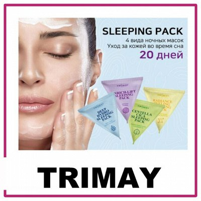 💯Хиты корейской косметики-пирамидки+ подарочные наборы! — TRIMAY-АКЦИИ ЯНВАРЯ — Для лица