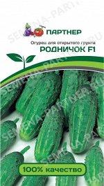 Семена Огурец пчелоопыляемый Родничок F1 1 гр